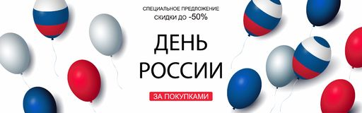 Russian inscription - Russia Day text, sale tag. Russia day sale special offer poster, online shopping banner template, typography. Text and balloons with flag vector illustration