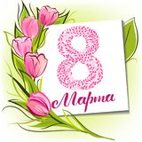 Russian 8 March greeting card with decorative tulips. And modern lettering vector illustration