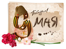 Russian May 9 Victory Day. Retro soldier field cap and carnation bouquet. Russian lettering text for template greeting card. Illustration in vector format Royalty Free Illustration