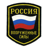 Russian Military ribbon. On white background Royalty Free Stock Image