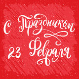 Russian national holiday on 23 February. Handwritting quote on the Fatherland Defender`s Day. Lattering for card design Royalty Free Stock Image
