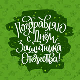 Russian national holiday on 23 February. Happy Defender of the Fatherland. Russian national holiday on 23 February. Great gift card for men. Vector illustration Stock Image