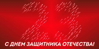 Russian national holiday on 23 February. Translation Russian inscriptions: The Day of Defender of the Fatherland.  Royalty Free Stock Photography