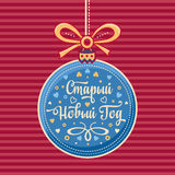 Russian new year postcard with greeting text.   Slavic Cyrillic font. Vector. Russian new year postcard with greeting text. Translation from English: Old new Stock Photography