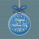 Russian new year postcard with greeting text.   Slavic Cyrillic font. Vector. Russian new year postcard with greeting text. Translation from English: Old new Stock Images
