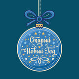 Russian new year postcard with greeting text.   Slavic Cyrillic font. Vector. Russian new year postcard with greeting text. Translation from English: Old new Stock Photo