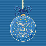 Russian new year postcard with greeting text.   Slavic Cyrillic font. Vector. Russian new year postcard with greeting text. Translation from English: Old new Royalty Free Stock Photo