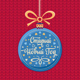 Russian new year postcard with greeting text.   Slavic Cyrillic font. Vector. Russian new year postcard with greeting text. Translation from English: Old new Stock Image