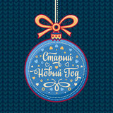 Russian new year postcard with greeting text.   Slavic Cyrillic font. Vector. Russian new year postcard with greeting text. Translation from English: Old new Stock Photos