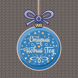 Russian new year postcard with greeting text.   Slavic Cyrillic font. Vector. Russian new year postcard with greeting text. Translation from English: Old new Royalty Free Stock Image