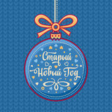 Russian new year postcard with greeting text.   Slavic Cyrillic font. Vector. Russian new year postcard with greeting text. Translation from English: Old new Royalty Free Stock Photography