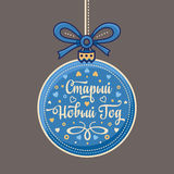 Russian new year postcard with greeting text.   Slavic Cyrillic font. Vector. Russian new year postcard with greeting text. Translation from English: Old new Royalty Free Stock Images
