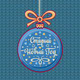 Russian new year postcard with greeting text.   Slavic Cyrillic font. Vector. Russian new year postcard with greeting text. Translation from English: Old new Royalty Free Stock Photos
