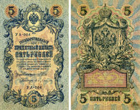 Russian old currency. Old money of the Imperial russian period. Royal currency (1909). Five rubles stock photo