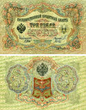 Russian old currency. Old money of the Imperial russian period. Royal currency (1905). Three rubles stock photography