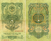 Russian old currency Royalty Free Stock Images