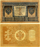Russian old currency Royalty Free Stock Photo
