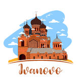 Russian orthodox church icon isolated on white background. Vector illustration for religion architecture design. Ivanovo town. The Golden Ring of Russia Stock Images