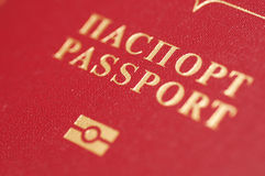 Russian passport. Details of a russian passport (macro Stock Photography