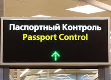 Russian Passport Control Stock Photo