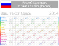 2014 Russian Planner-2 Calendar with Horizontal Months. On white background Royalty Free Stock Photo