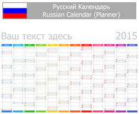 2015 Russian Planner Calendar with Vertical Months Stock Image