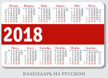 Russian pocket calendar for 2018 Royalty Free Stock Photography