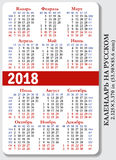 Russian pocket calendar for 2018 Stock Photography