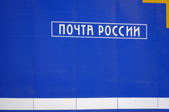 Russian Post logo on the truck Royalty Free Stock Photo
