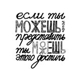 Russian proverb in cyrillic lettering Stock Photography