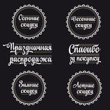 Russian retail text. Lettering, Calligraphy. Cyrillic. Royalty Free Stock Image