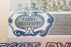 Russian ruble bill, close up Stock Images