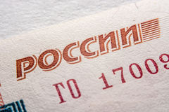 Russian ruble bill, close up Stock Photography