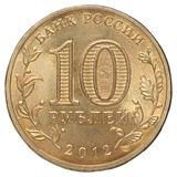 Russian ruble coin Stock Photography