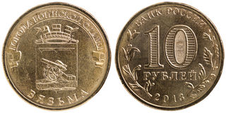 10 Russian rubles coin, 2013, Vyazma, both sides Stock Photo