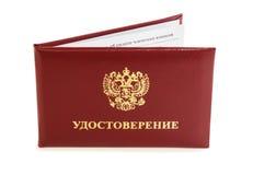 Russian service certificate semi-open Stock Photo