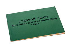 Russian ship ticket of motorized vessel Royalty Free Stock Photos