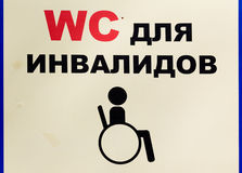 Russian signboard handicapped room Royalty Free Stock Images