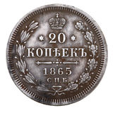 Russian silver coin, 1865. The Old Russian small silver avers, 1865 Stock Photo