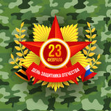 Russian soldiers fatherland defenders day greeting card with ribbon, 23 sign and army khaki background vector Royalty Free Stock Images