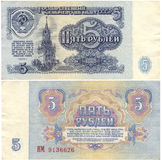 Russian Soviet five rubles Stock Image