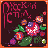 Russian style floral ornament Stock Photography