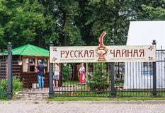 Russian tea. Sergiyev Posad, Moscow region Stock Photos