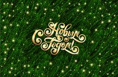 Russian Text Happy new year. Cyrillic lettering. Realistic 3d spruce tree branches. Vector festive Fir branches frame stock photo