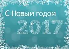 Russian text with Happy new year meaning 2017 card with snowfla. Happy new year in Russian for 2017; light blue card card with snowflake frame and year 2017 made royalty free illustration