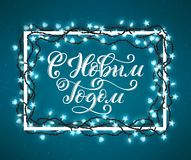 Russian text Merry Christmas. Happy New Year. Template for holiday greeting card with handwritten lettering. Vector. Russian text Merry Christmas. Happy New stock illustration