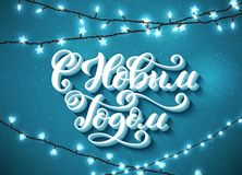 Russian text Merry Christmas. Happy New Year. Template for holiday greeting card with handwritten lettering. Vector. Russian text Merry Christmas. Happy New royalty free illustration