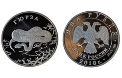 Russian two silver rubleswith snake Stock Photo