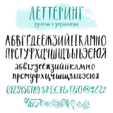 Russian and Ukrainian letters set Stock Photography
