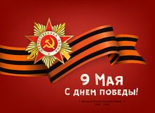 Russian Victory day greeting card with text, red. Victory day greeting card with Russian text, Order of Great Patriotic War and Georgian ribbon on red background Royalty Free Stock Images
